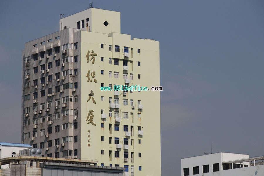 纺织大厦实拍